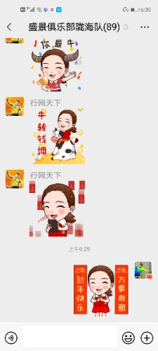 Screenshot_20210211_063006_com.tencent.mm.jpg