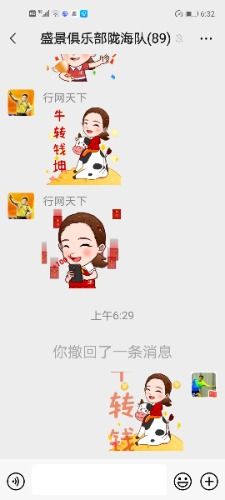 Screenshot_20210211_063212_com.tencent.mm.jpg